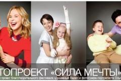 В Москве стартовал фотопроект «Сила мечты»