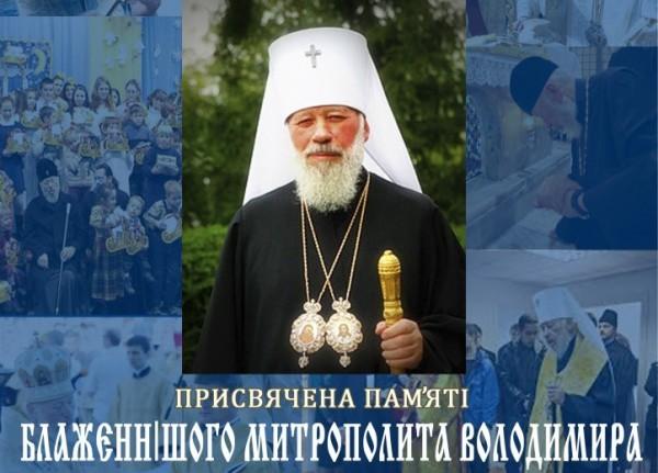 В Киеве откроется фотовыставка, посвященная памяти Блаженнейшего Митрополита Владимира