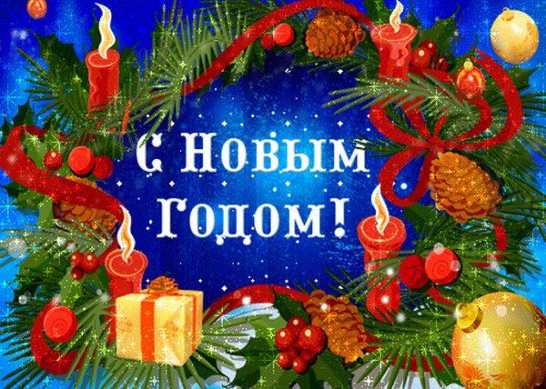 Картинки по запросу с новым годом