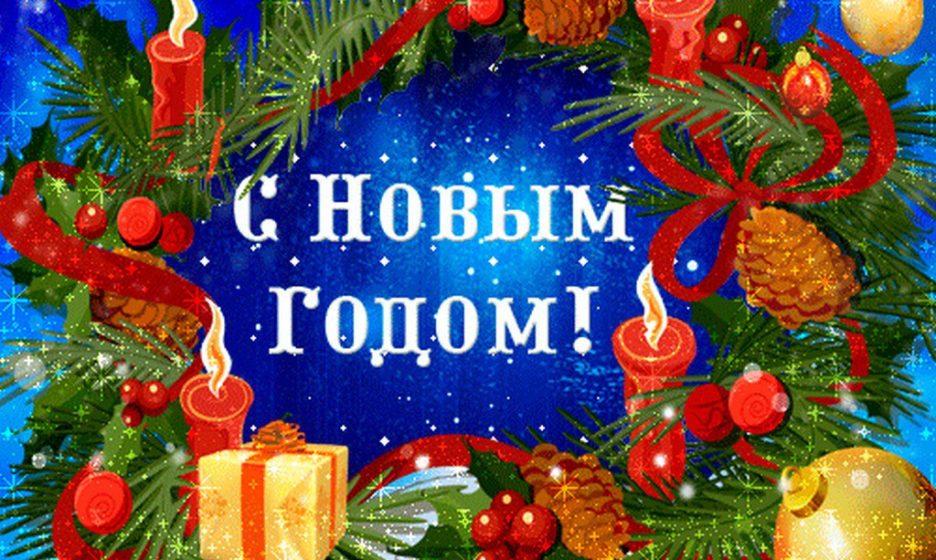 Картинки по запросу картинка с новым годом