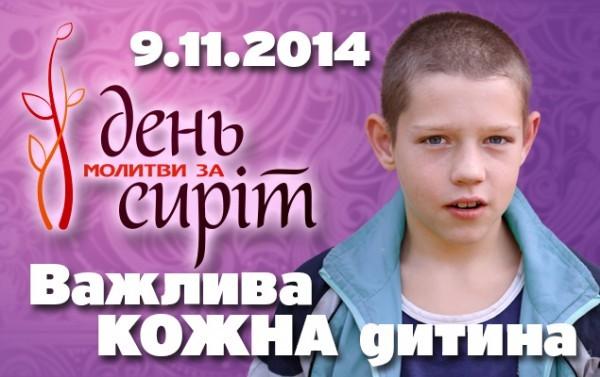 Во всех храмах Львовской епархии будут возноситься молитвы о детях-сиротах