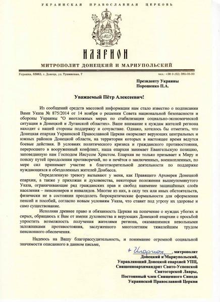 Президенту-Украины001