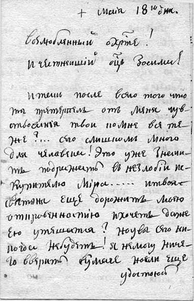 """""""Итак, после всего... чувствования твои ко мне все те же"""". Седьмое письмо монахини Рахили преподобному Зосиме. 1825 г."""