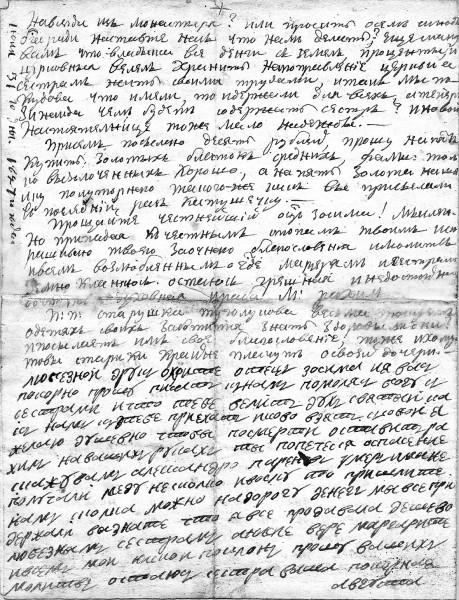Четвёртая страница девятого письма монахини Рахили преподобному Зосиме с припиской монахини Августы. 1827 г.