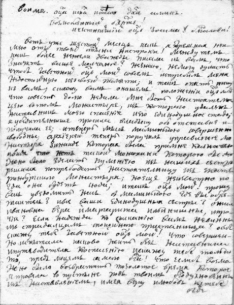 Последнее, девятое письмо монахини Рахили преподобному Зосиме. Первая страница. 1827 г.