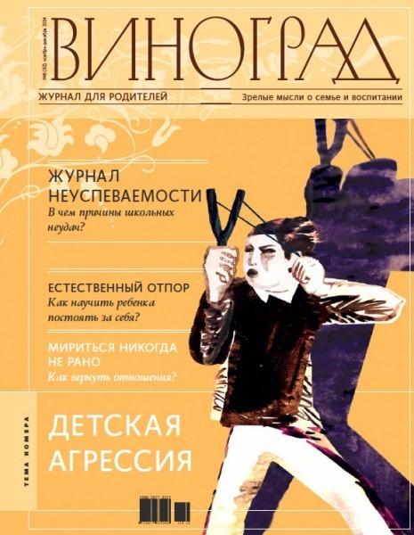 """Детская агрессия – тема нового номера журнала """"Виноград"""""""