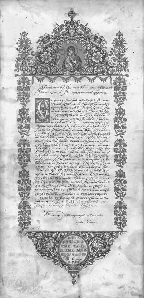 Грамота-ответ Святейшего Патриарха Тихона духовенству, братству и прихожанам Дисненской Воскресенской церкви