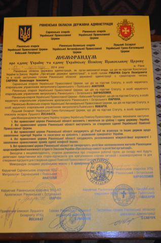 В Ровенской области был принят документ, призывающий к созданию единой Украинской поместной православной Церкви