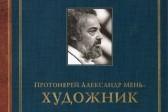 В Музее русской иконы открылась выставка «Отец Александр Мень – художник»