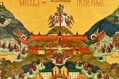 «Москва — Третий Рим»: мысли о судьбе империи