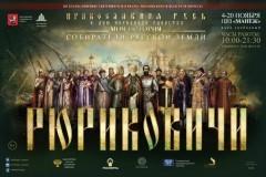 Выставка «Православная Русь. Моя история. Рюриковичи» продлена до 23 ноября