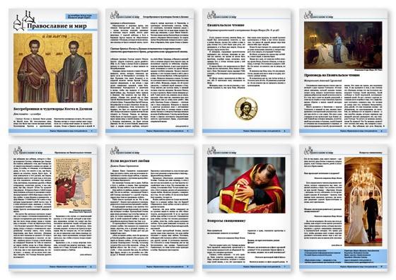 Православная стенгазета № 46 (256)