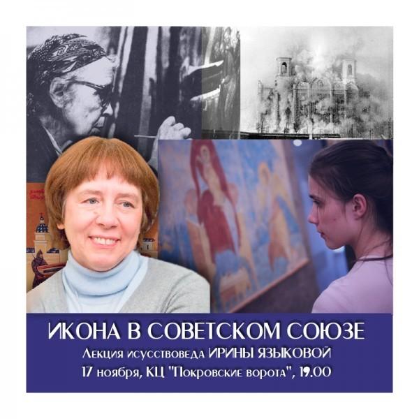 Лекторий «Правмира» приглашает на лекцию Ирины Языковой об иконе в Советском Союзе