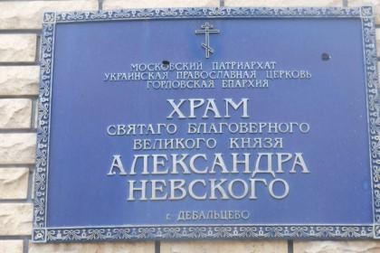 В храме Горловской епархии богослужение состоялось, несмотря на обстрел