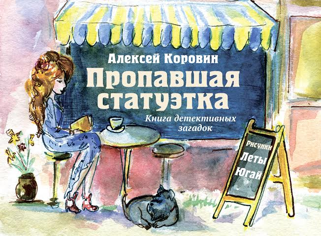 Книжка с загадками