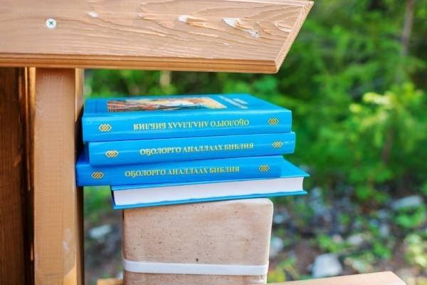 Библия на якутском языке. Фото Анны Гальпериной