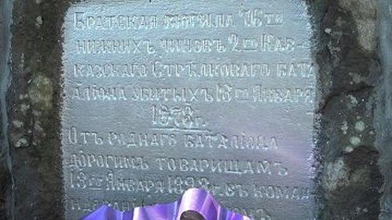 В Грузии завершается реставрация братской могилы русских солдат