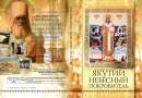 Епископ Якутский и Ленский Роман стал автором фильма о святителе Иннокентии (Вениаминове)