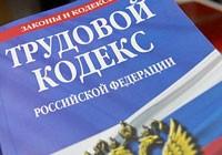 Три четверти россиян считают, что трудовые права граждан плохо защищены