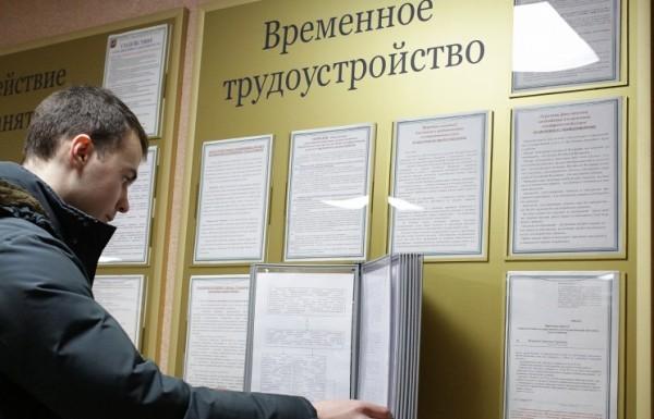 Минимальное и максимальное пособия по безработице не изменятся в 2015 году