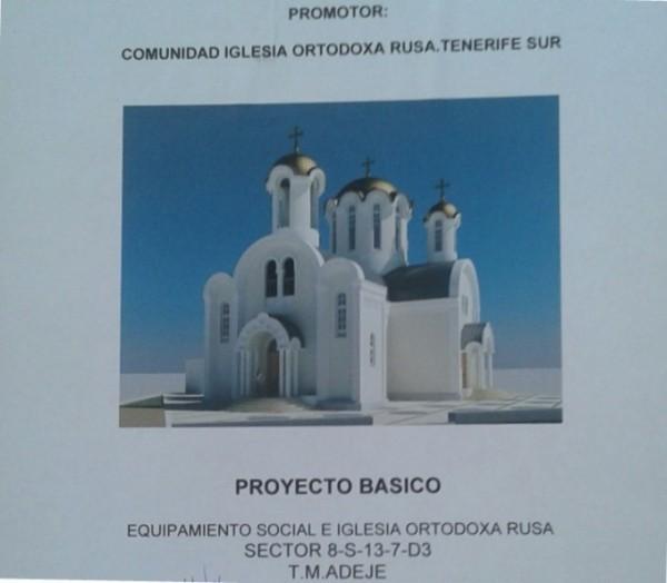 На Канарах построят православный храм