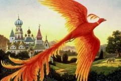 Как добыть Жар-птицу счастья?