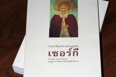 Тайцы смогут прочитать житие преподобного Сергия Радонежского на родном языке