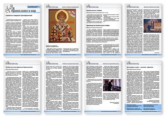 Православная стенгазета № 51 (261)
