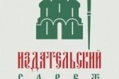 """Итоговый документ секции """"Православная журналистика"""" ХI Рождественских образовательных чтений"""