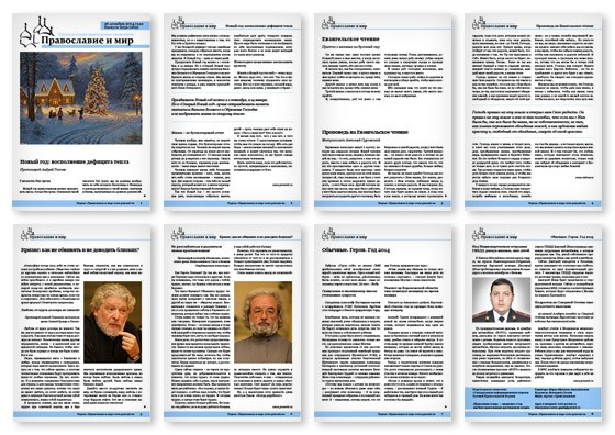 Православная стенгазета № 52 (262)