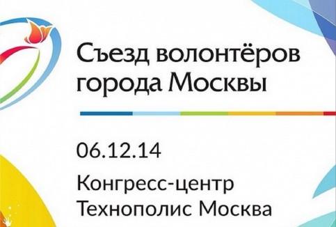 Более 3, 5 тысяч участников соберутся на Московском Съезде волонтеров