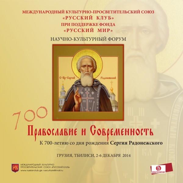Международный форум, посвященный преподобному Сергию Радонежскому, проходит в Тбилиси