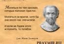 «Любите врагов ваших» – изречения святых отцов