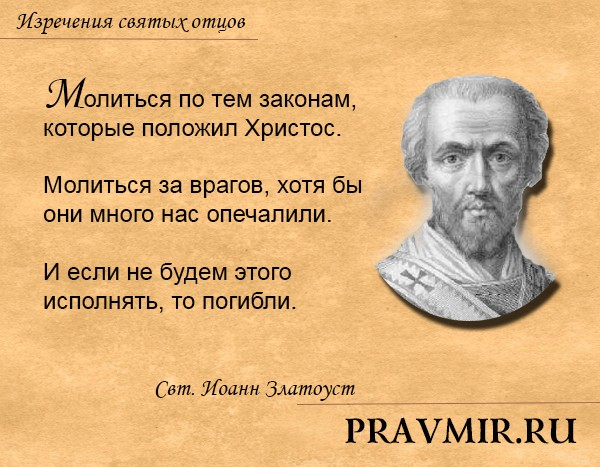 Картинки по запросу картинки с цитатами святых
