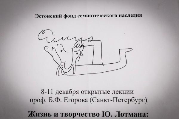 Юрий Михайлович Лотман. Шарж