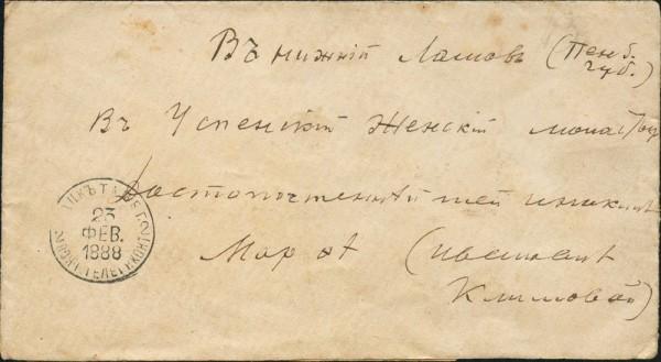 Пензенский краевед обнаружил неизвестное письмо святителя Феофана Затворника