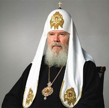 Поздравление Святейшего Патриарха Московского и всея Руси Алексия II