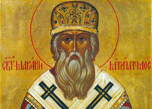 Святитель Макарий, Митрополит Московский и всея Руси: день памяти – 12 января