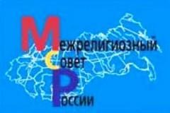 Заявление Межрелигиозного совета России о свободе слова и оскорблении чувств верующих
