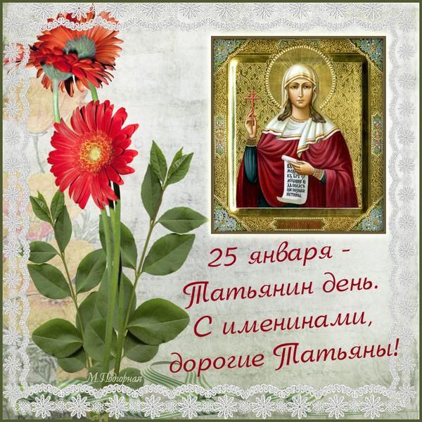 Поздравления с Татьяниным днём: открытка