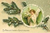 Открытка к Рождеству