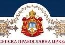Сербский Патриархат осудил перепечатки религиозных карикатур