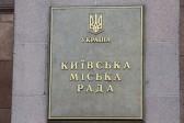 Украинскую Православную Церковь лишили льгот по оплате за землю