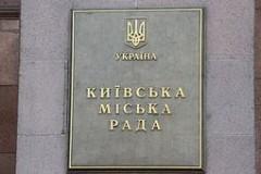 Украинскую Православную Церковь лишили льгот по оплате за землю в Киеве