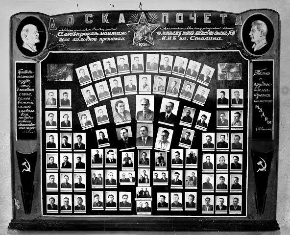 Доска почета советской эпохи