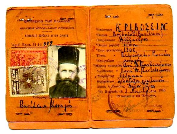 Греческий паспорт владыки