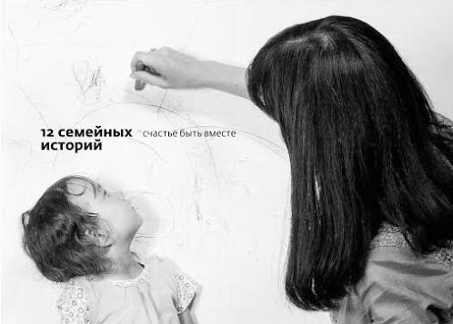 12 историй о счастье: Семья Павловых
