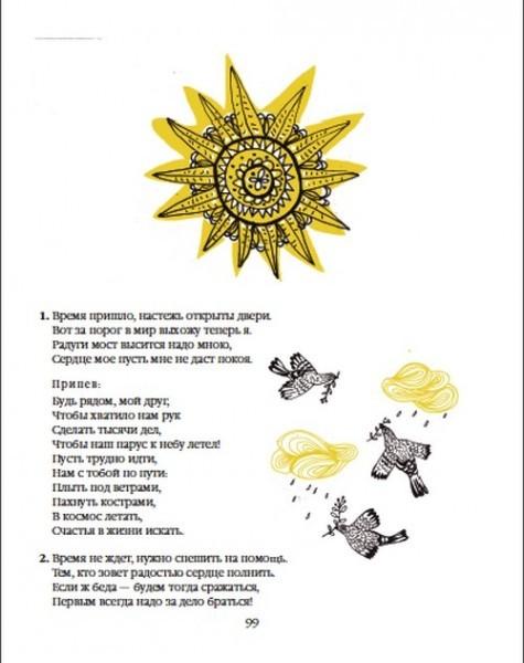 Песня Время пришло .pdf_слова