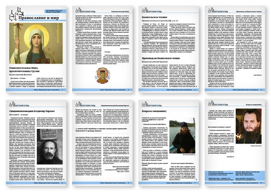 Православная стенгазета № 4 (266)