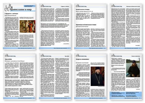 Православная стенгазета № 5 (267)